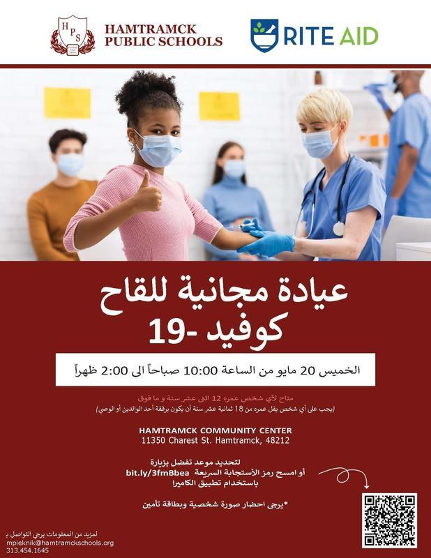 Arabic -HPS COVID Vaccine Flyer v2 (2) (1) (1) (002)_Page_1.jpg