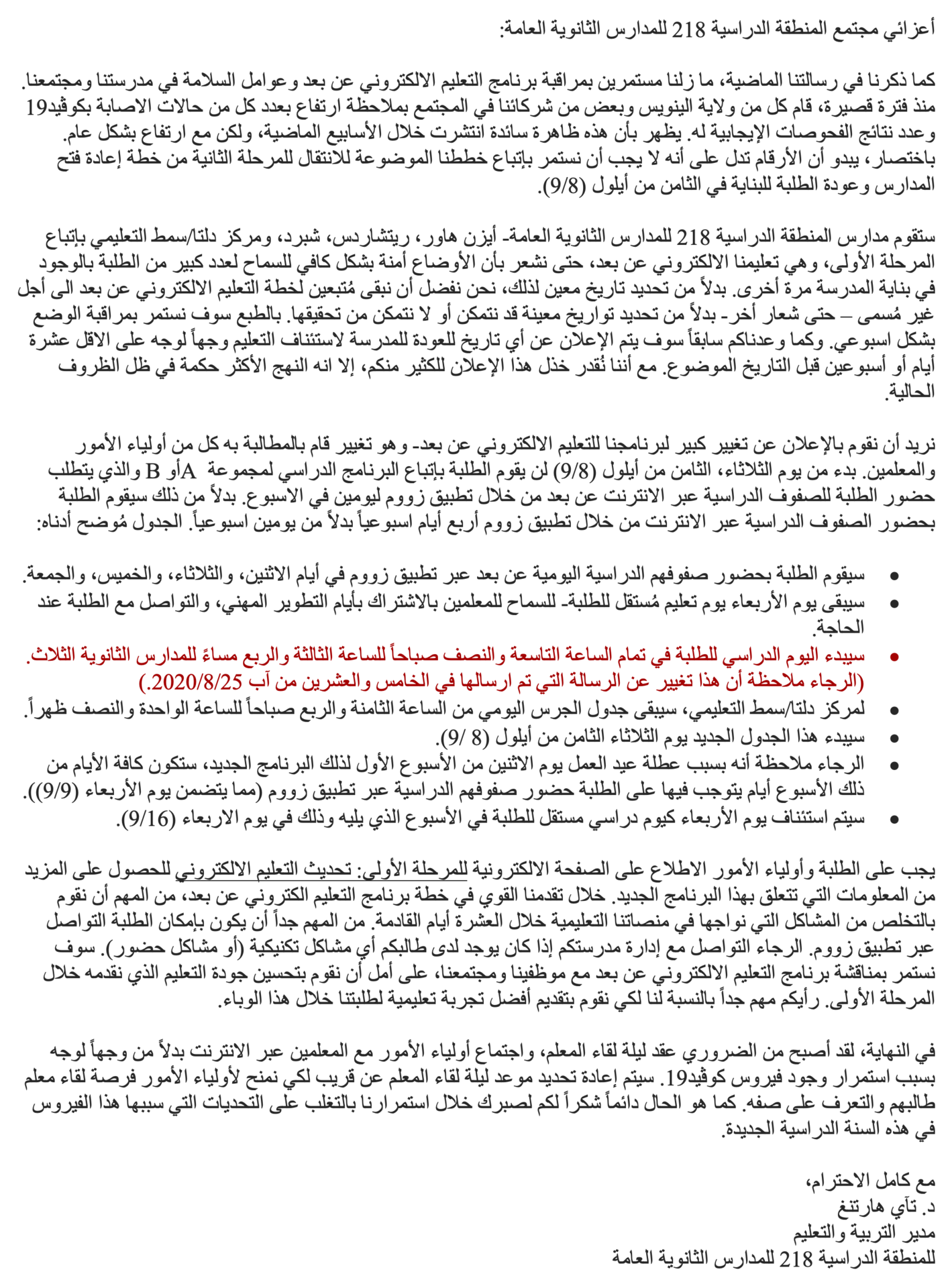 Reopening Extension - Arabic