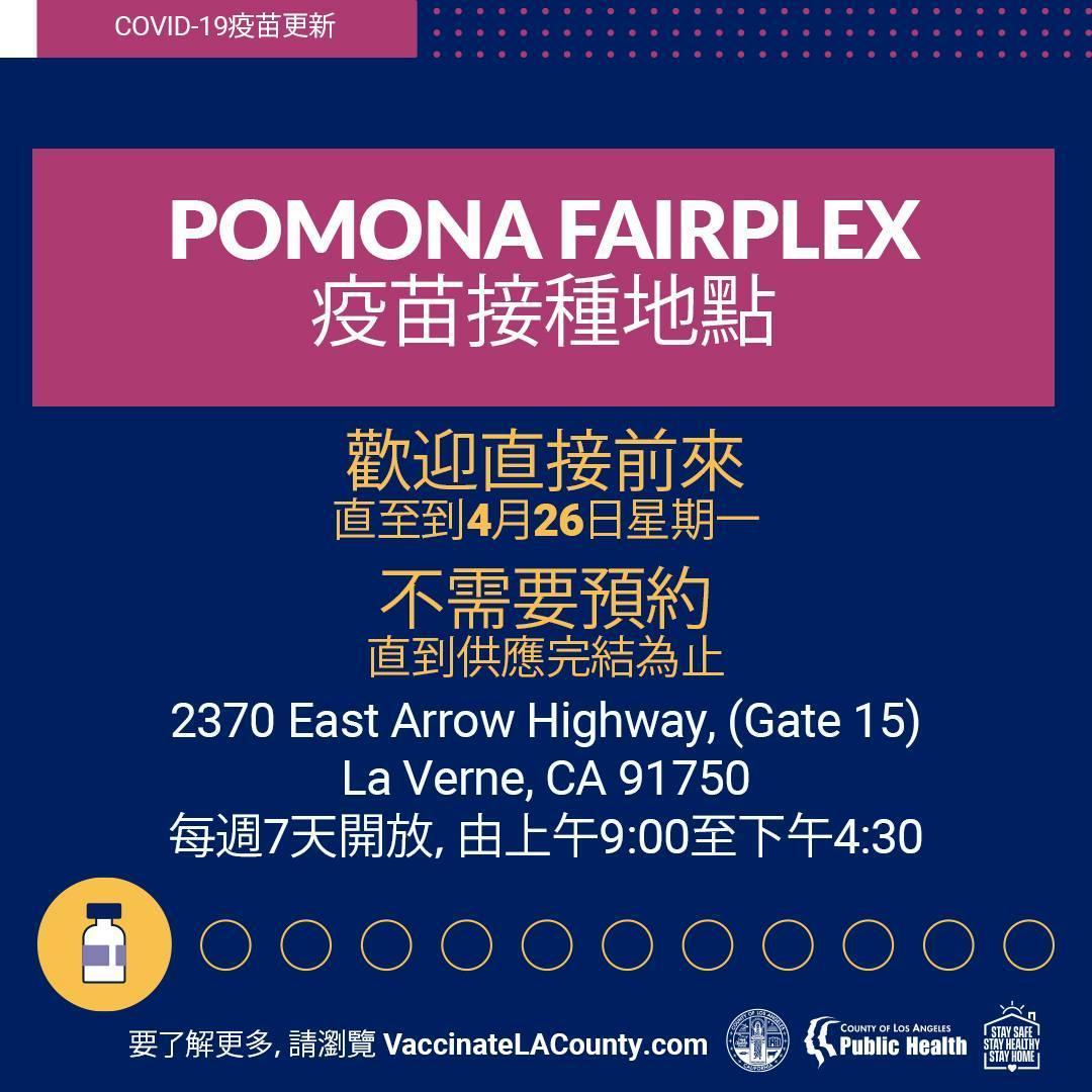 Fairplex Vaccine image Mandarin