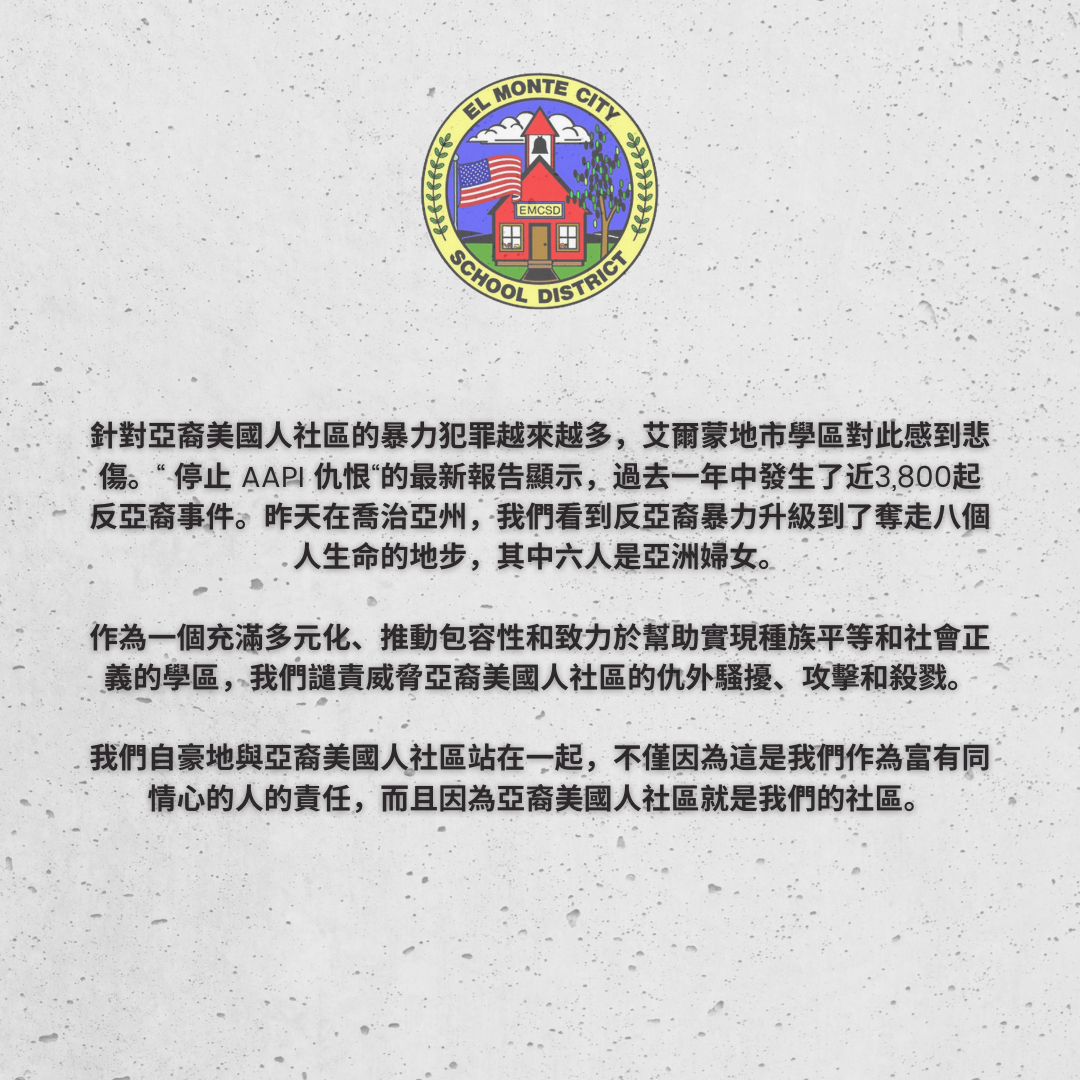 Graphic of EMCSD statement against Anti-Asian hate in Chinese