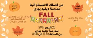 Fall Fest Arabic