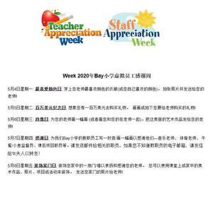 staff appreciation chinese.jpg