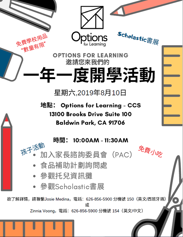 2019 Back to School Event CCS Chinese.png