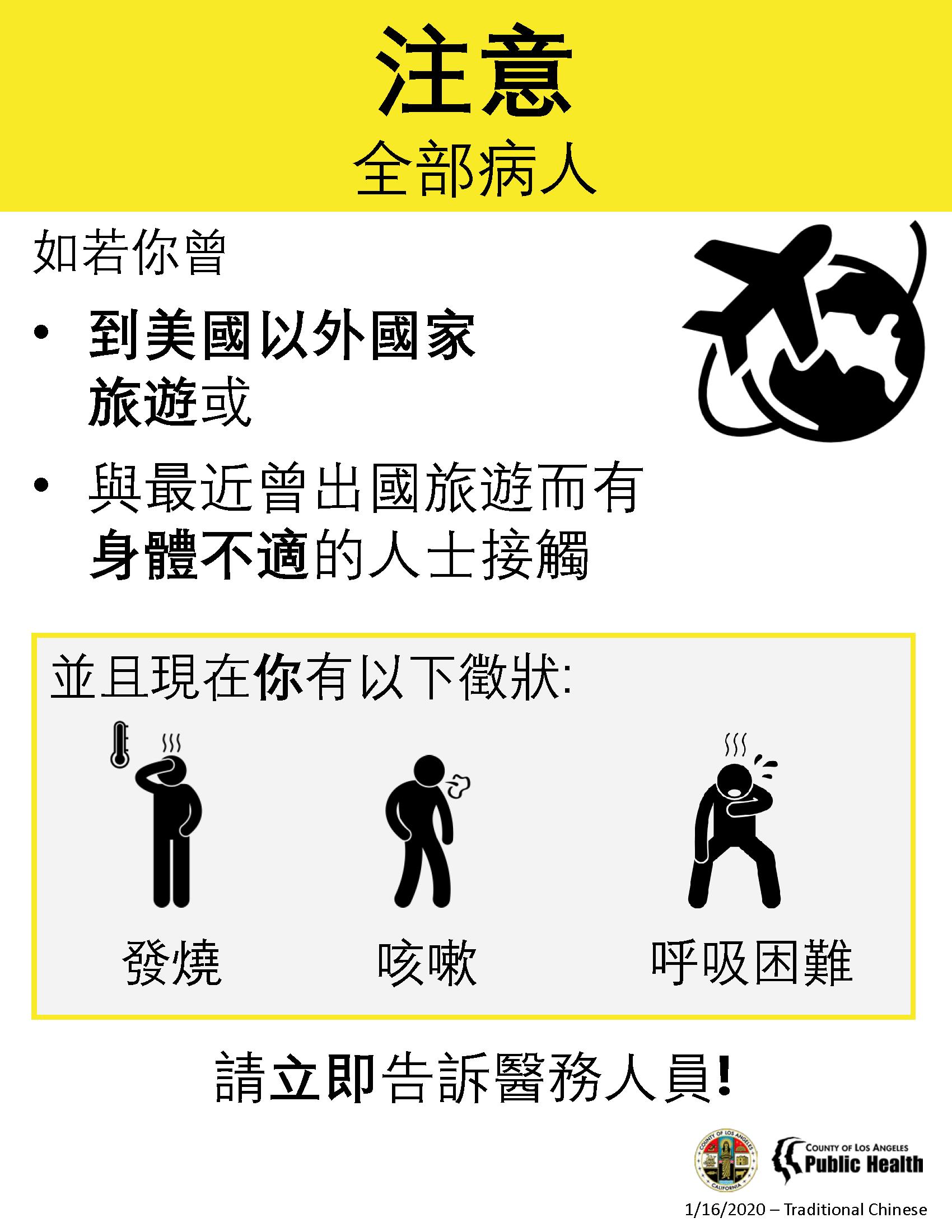 Coronavirus Poster (Chinese)