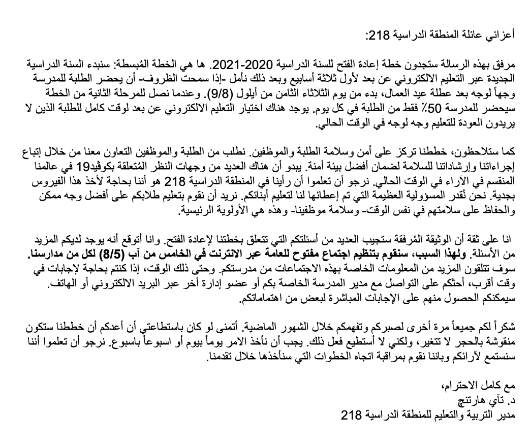Reopening Letter - Arabic