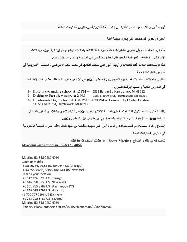 Letter to parents -Informational meetings Arabic_Page_1.jpg