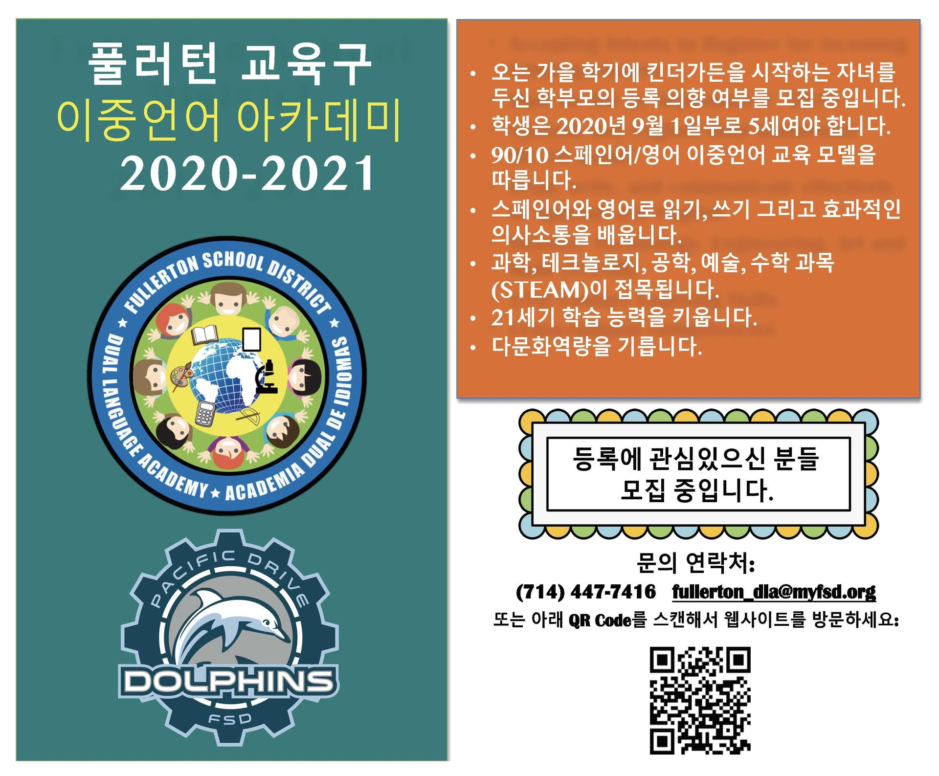 DLA Pacific Drive Flyer Korean