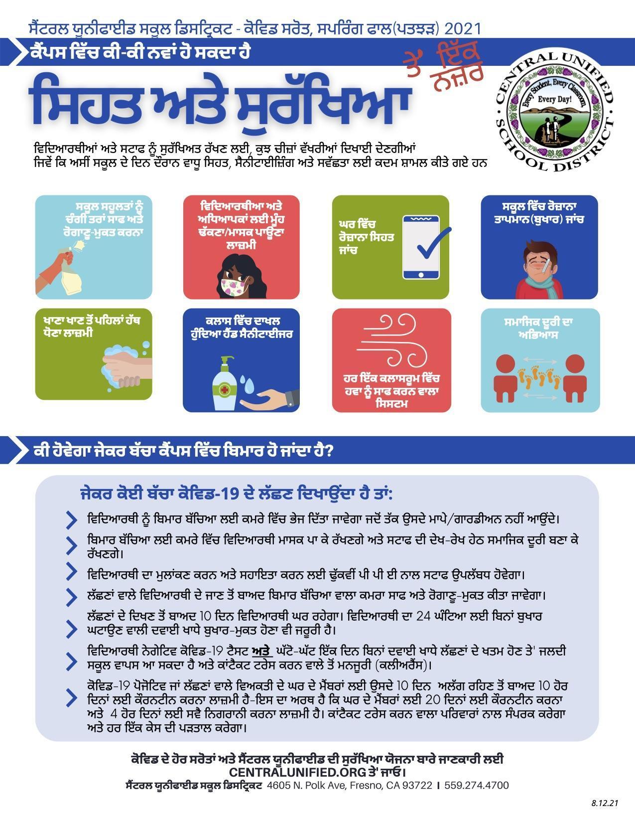 (Punjabi) Health and Safety