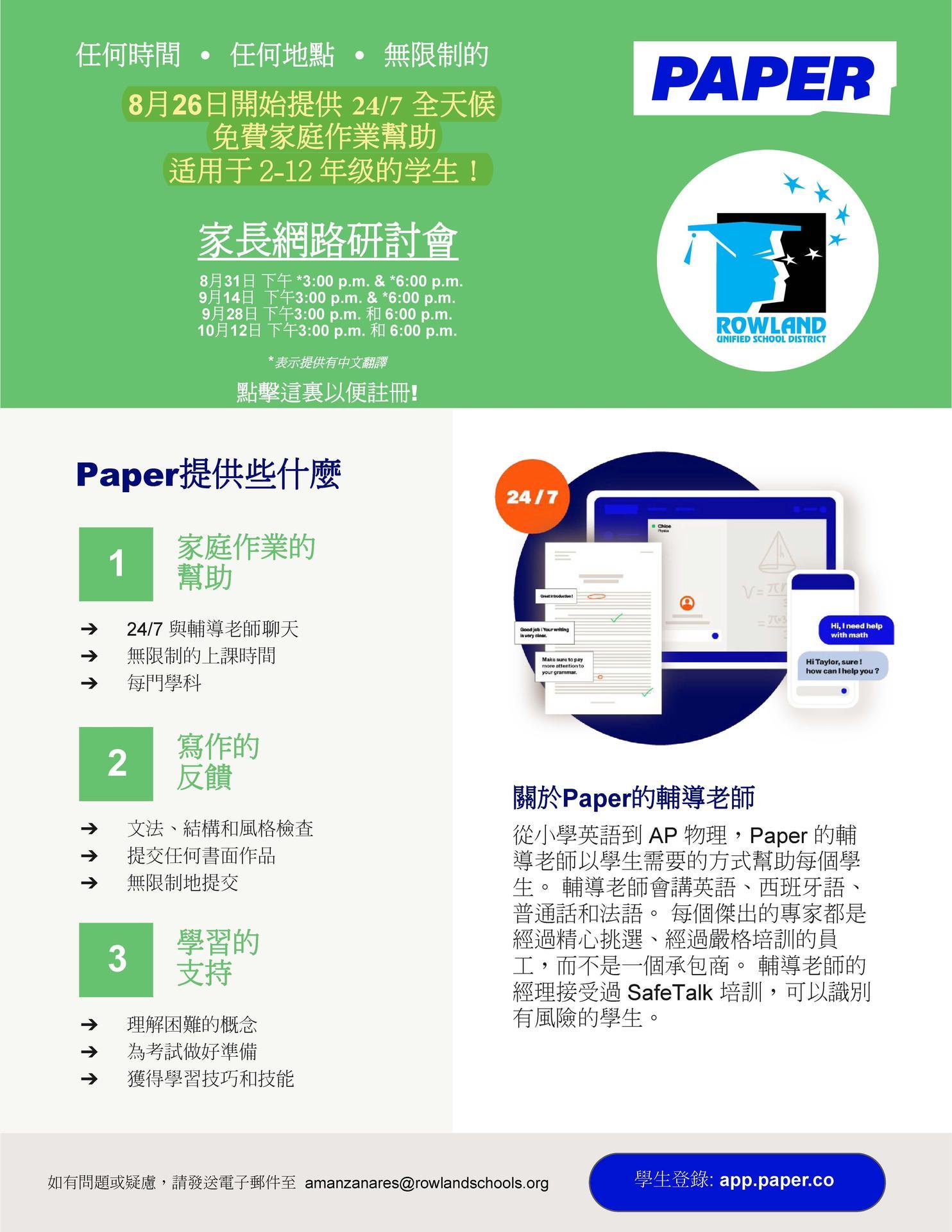 Chinese TUTOR PAPER info