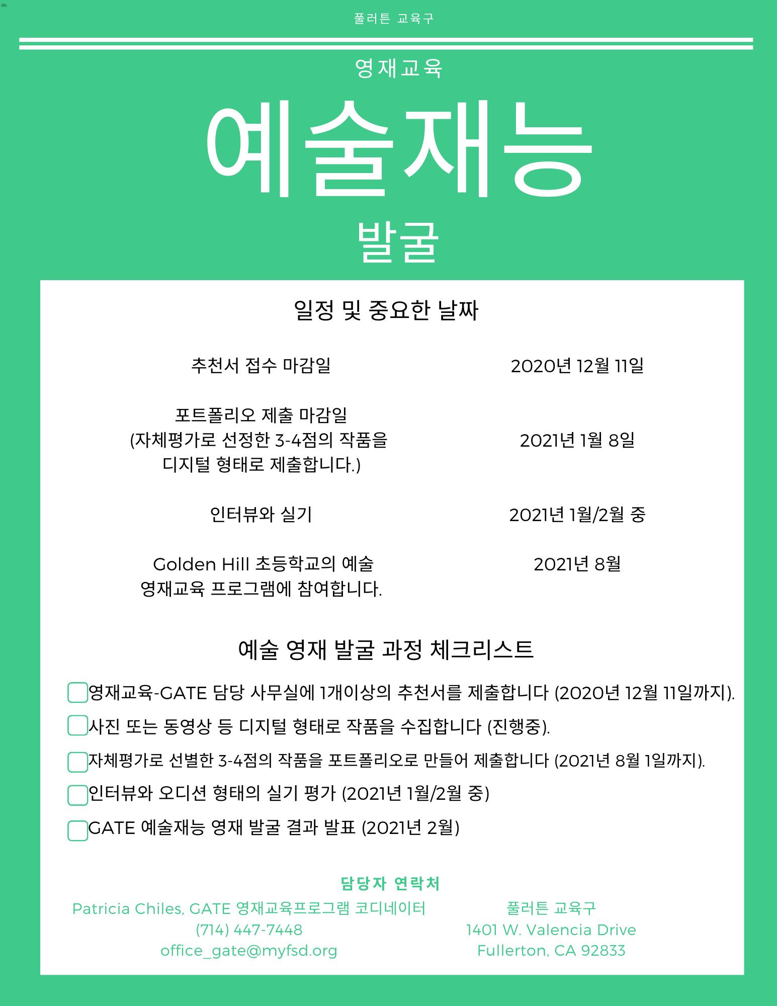 Arts ID Korean 2