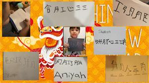 Chinese writing collage