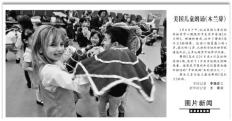 HudsonWay Immersion School in The People's Daily