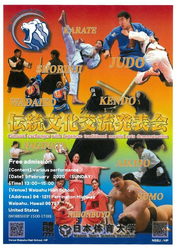 Nittaidai Martial Arts Event Flyer on February 9