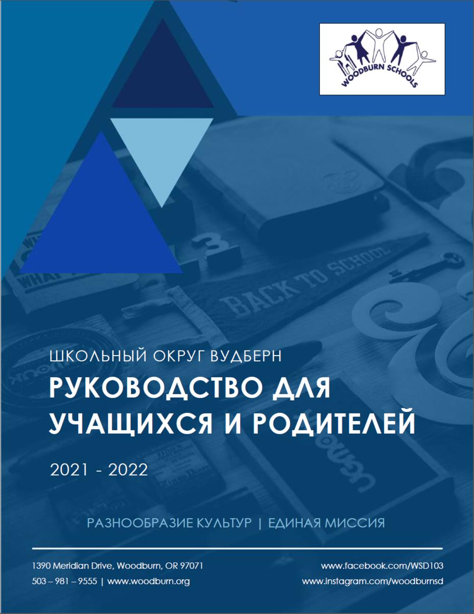 Russian Handbook
