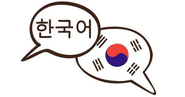 한국어 / Korean