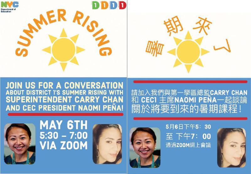 summer rising poster