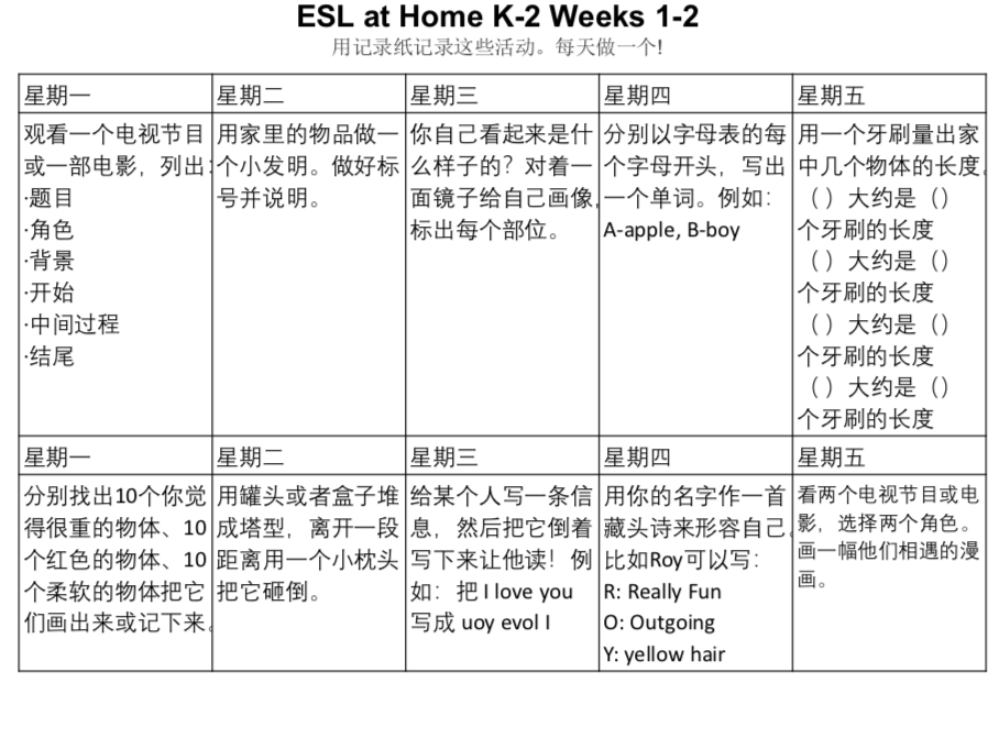 Simple Fun Home Activities in CHINESE.