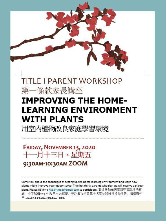 Title 1 parent workshop第一條款家長講座