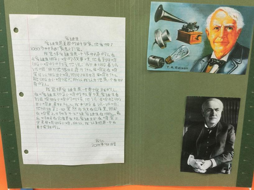 Project from a Mandarin unit on Thomas Edison at HudsonWay Immersion School
