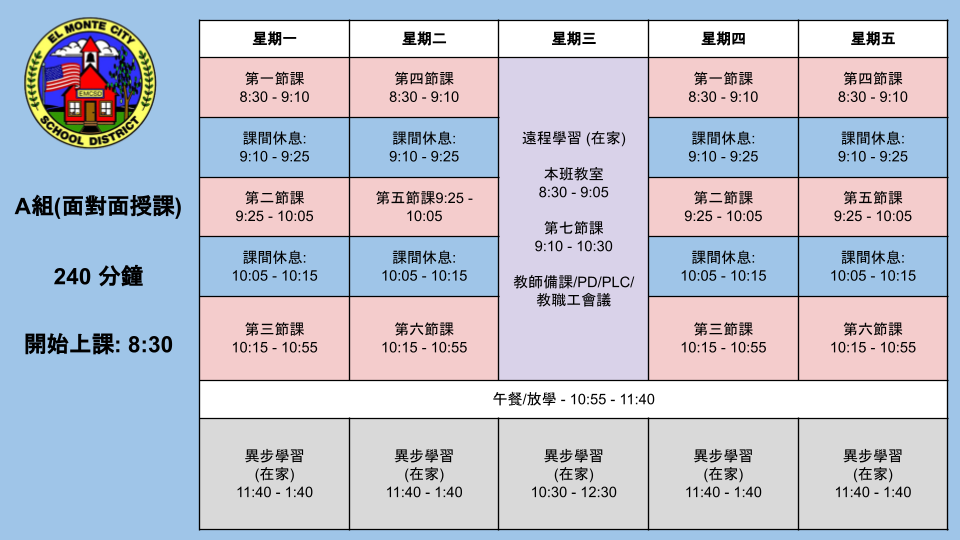 7th and 8th Grade Group A Schedule CHINESE