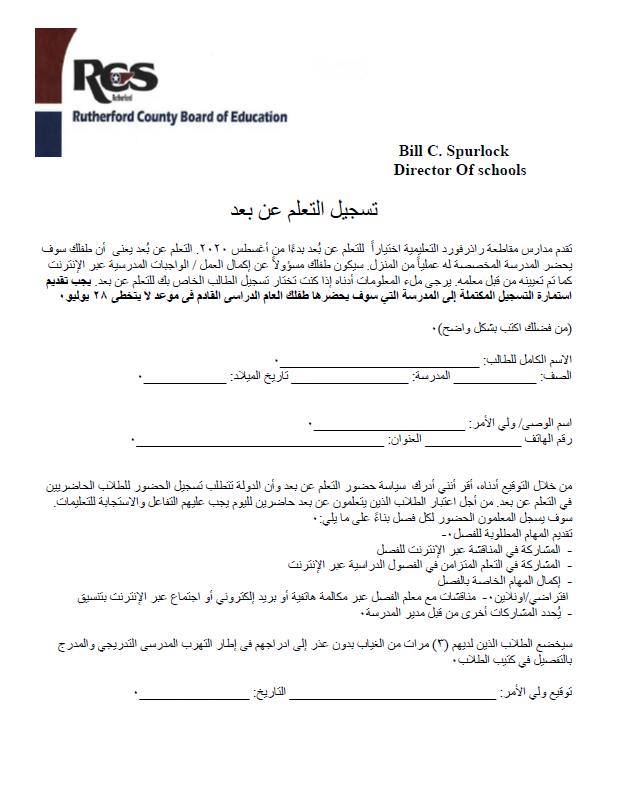 Distance Learning Registration (Arabic)