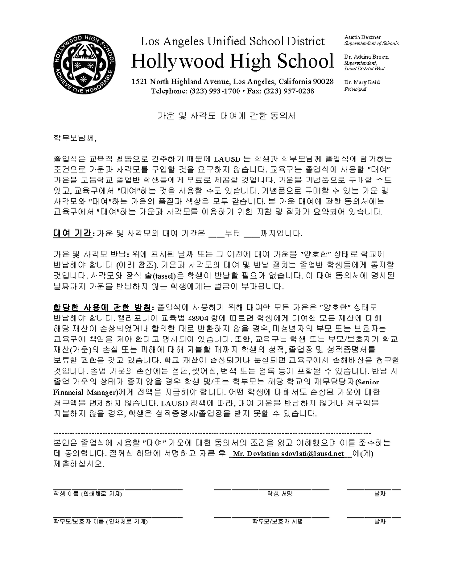Cap & Gown Agreement-Korean
