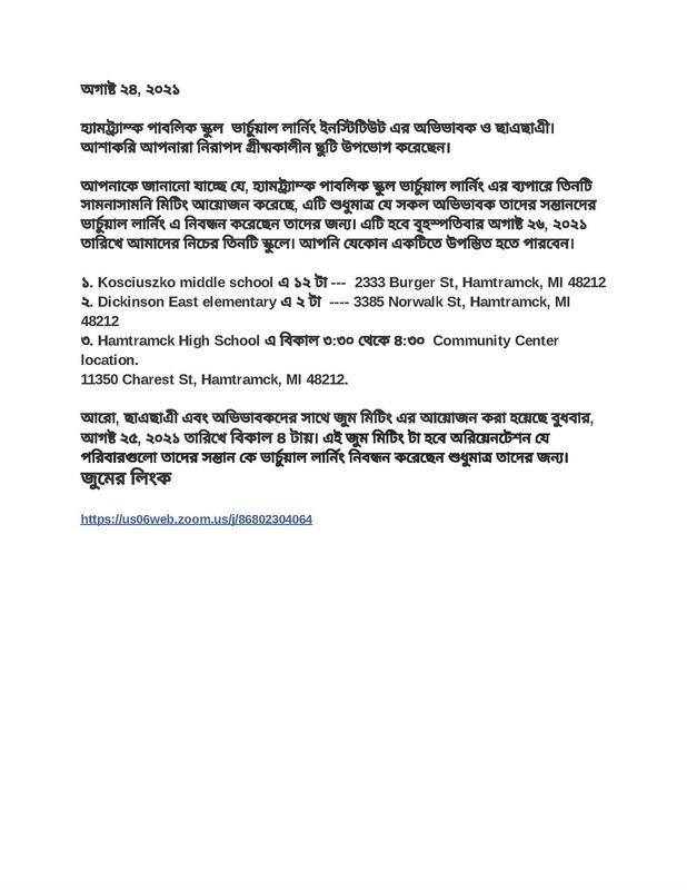 Informationa meetings Bangla.jpg