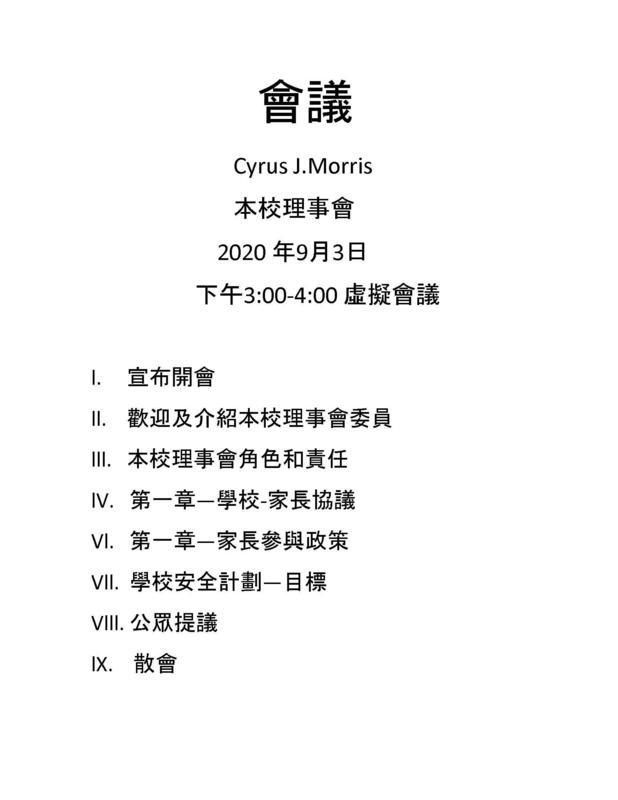 會議SSC AGENDA 9.3.2020_Page_1.jpg