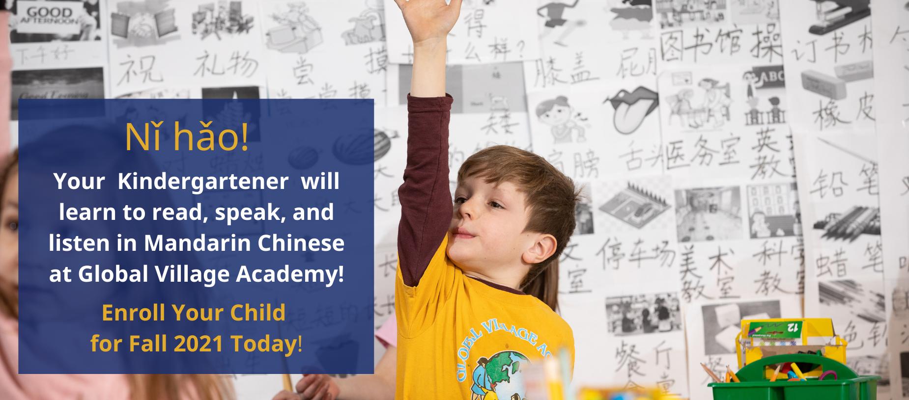 now enrolling for mandarin kindergarten