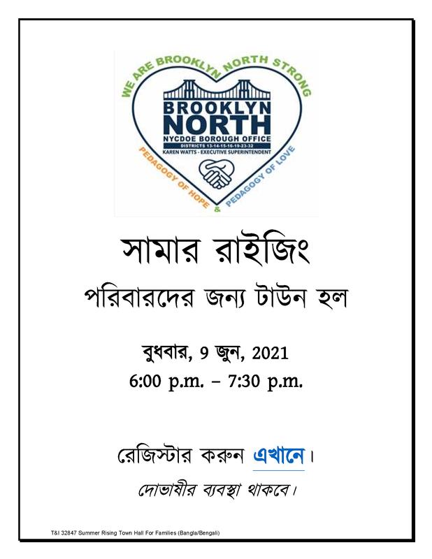 BKN Summer Rising Town Hall for Families - Bengla - Bengali