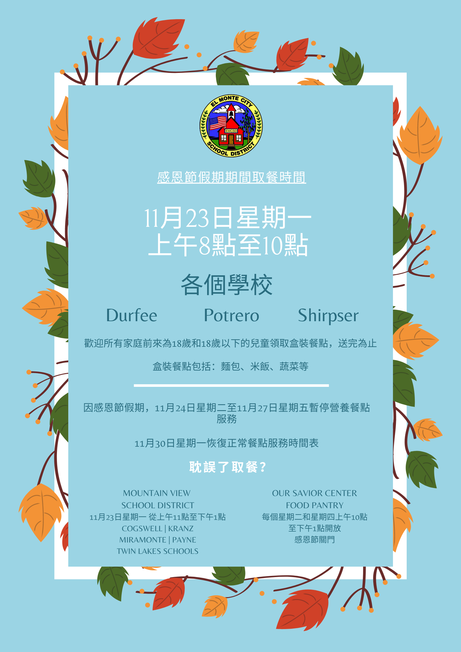 Thanksgiving Break Meal Distribution Schedule in Chinese