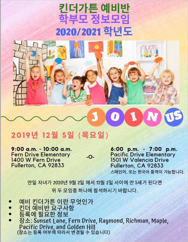 TK Parent Meeting Flyer - Korean
