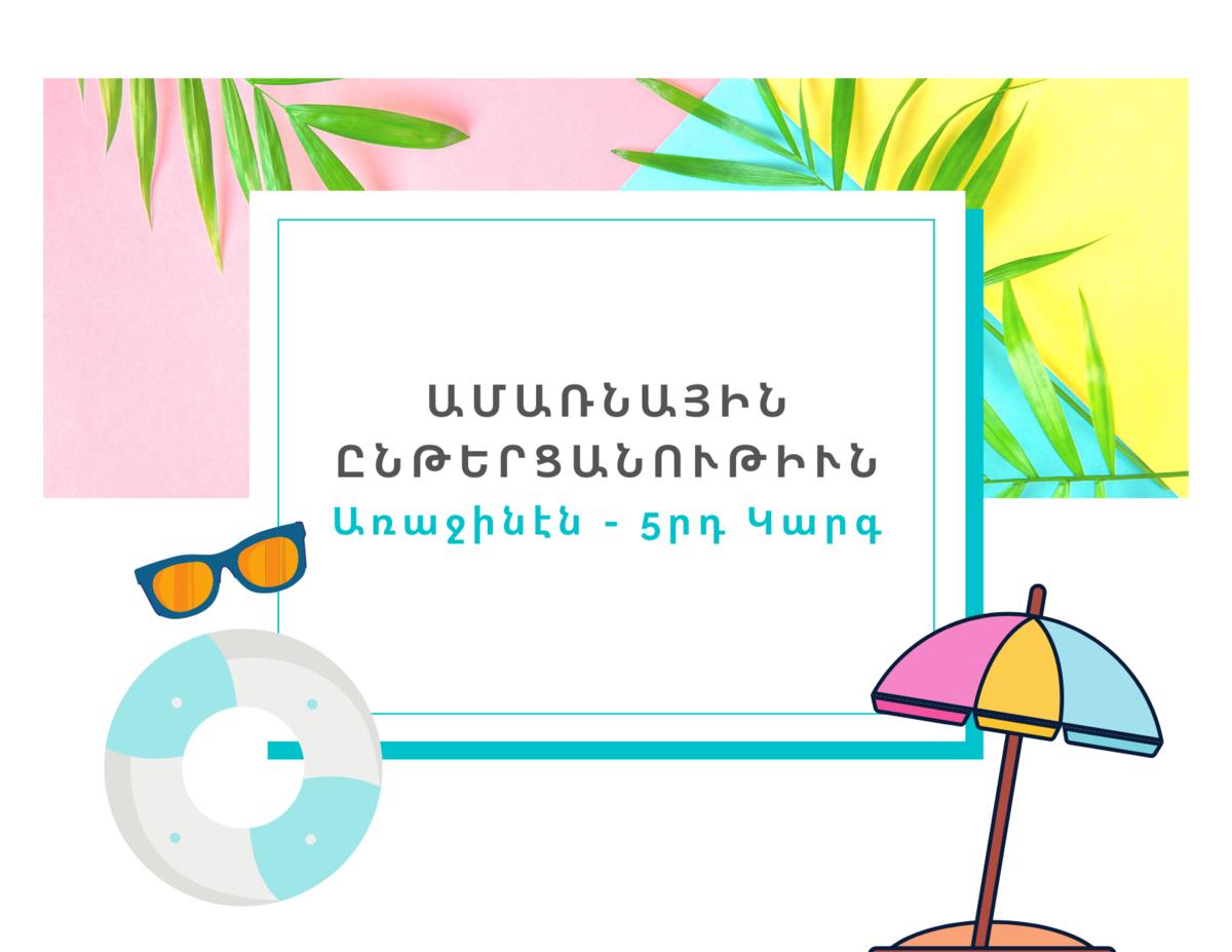 Elementary Armenian Summer Reading