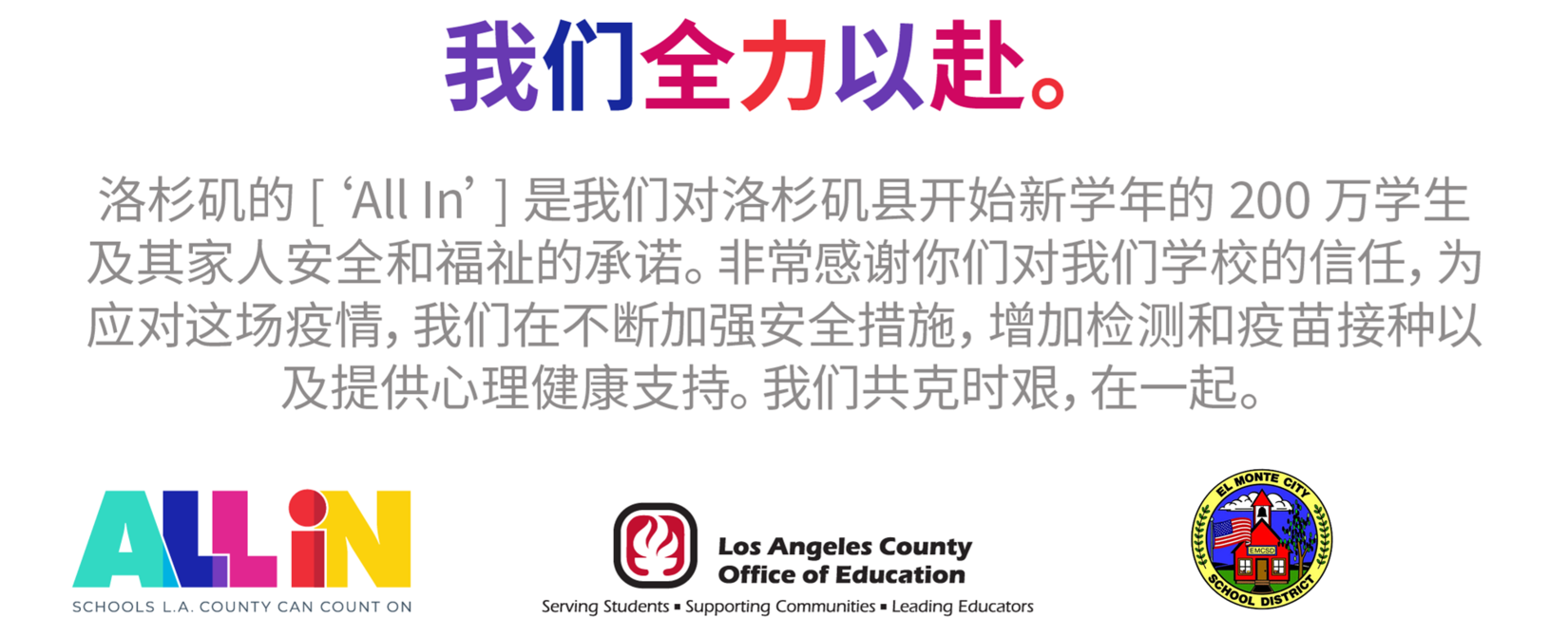 Chinese Graphic that reads: We are all in. LACOE's