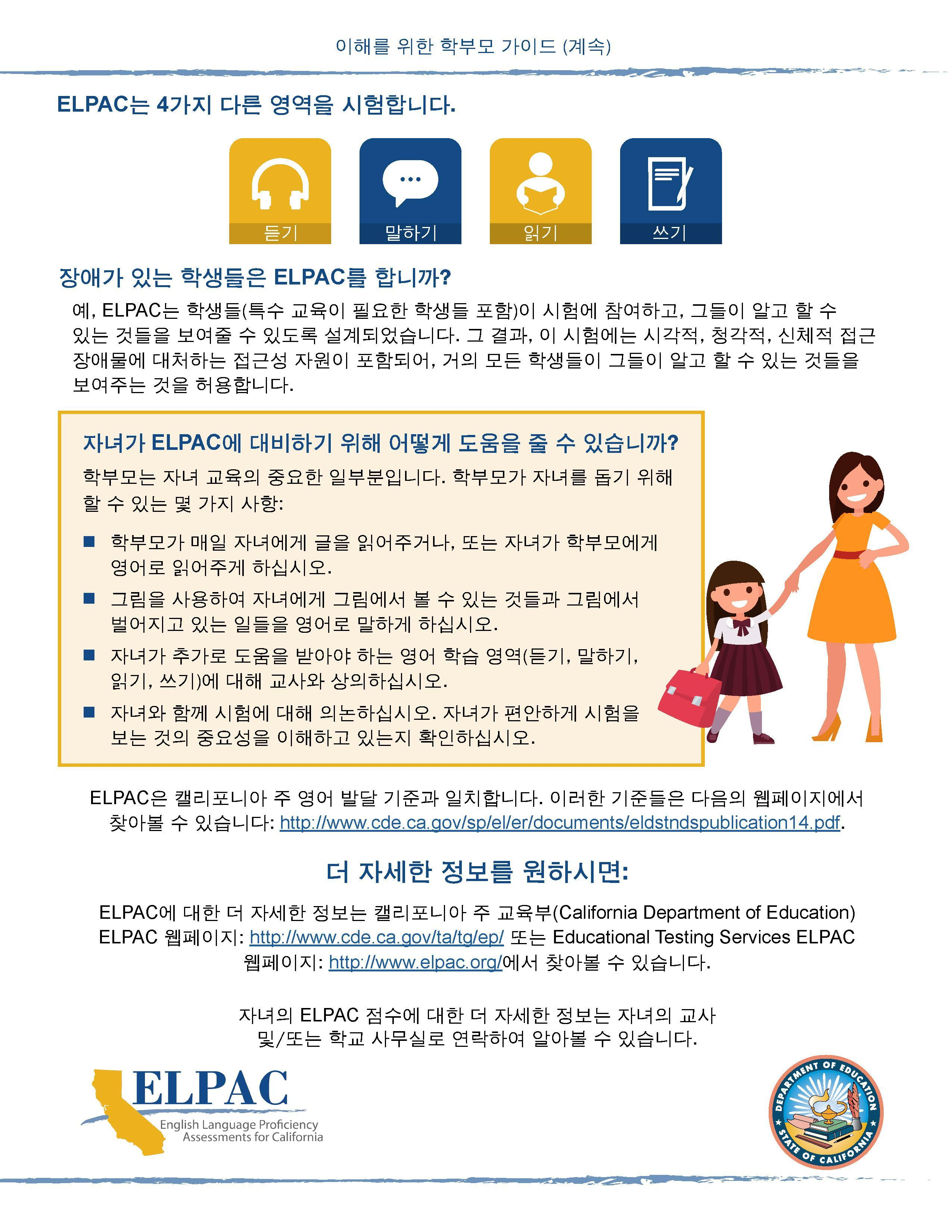 ELPAC Parent Guide Korean Page 2
