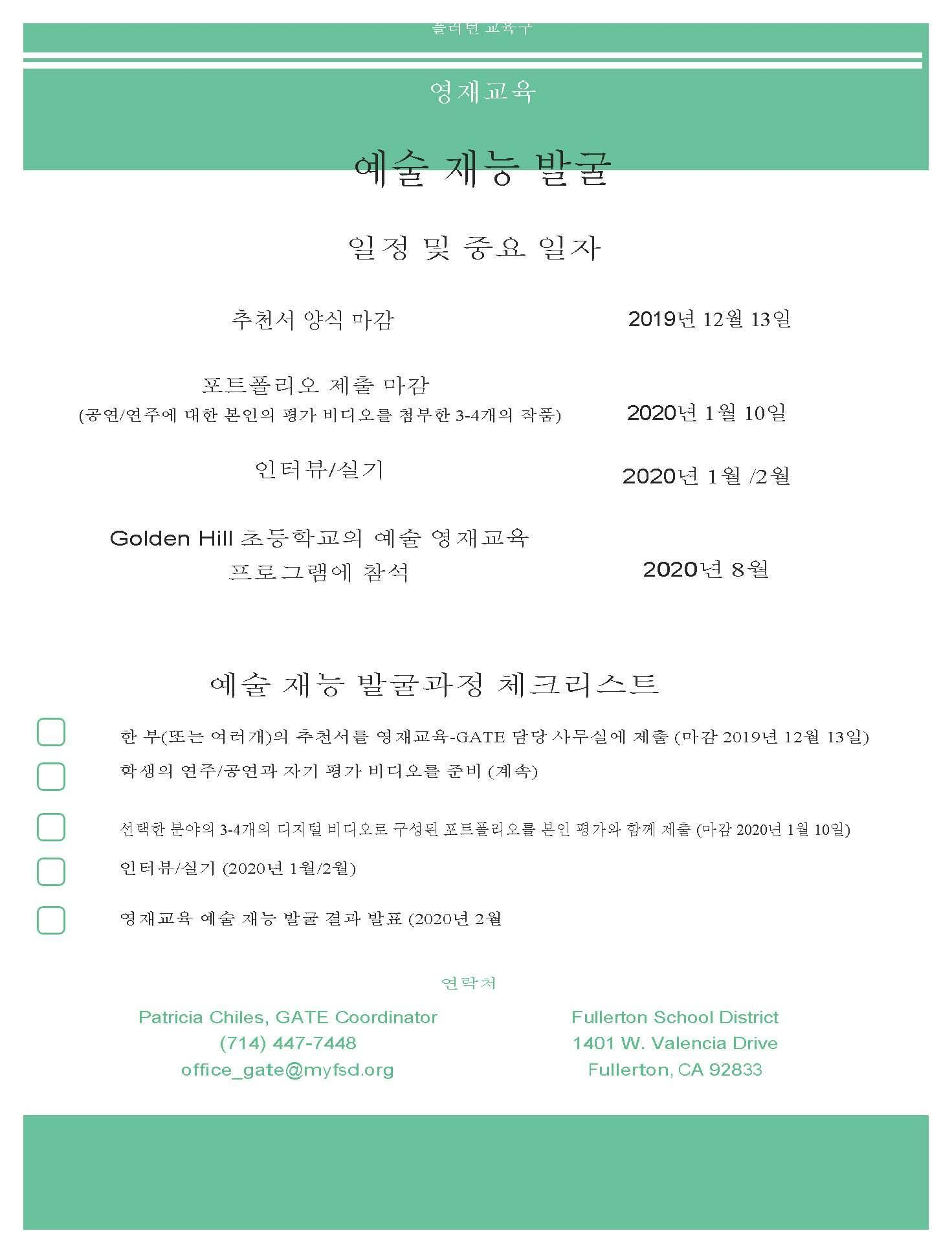 Flyer for Arts Identification (Korean)