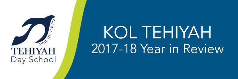 Kol Tehiyah - 2017-18 Year in Review Thumbnail Image