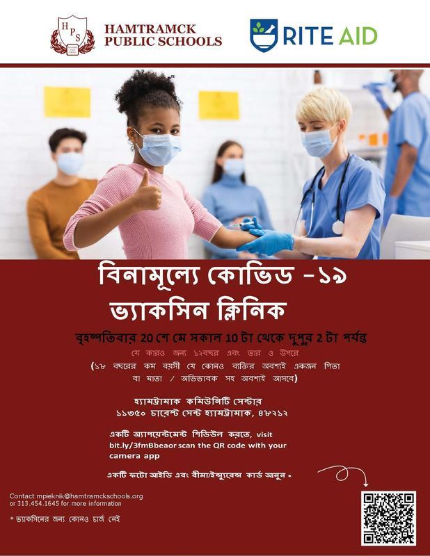 Bangla-HPS COVID Vaccine Flyer v2 (2) (1) (002).jpg