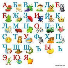 Russian alphabet jpeg