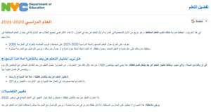 Learning Preference Survey Information Arabic