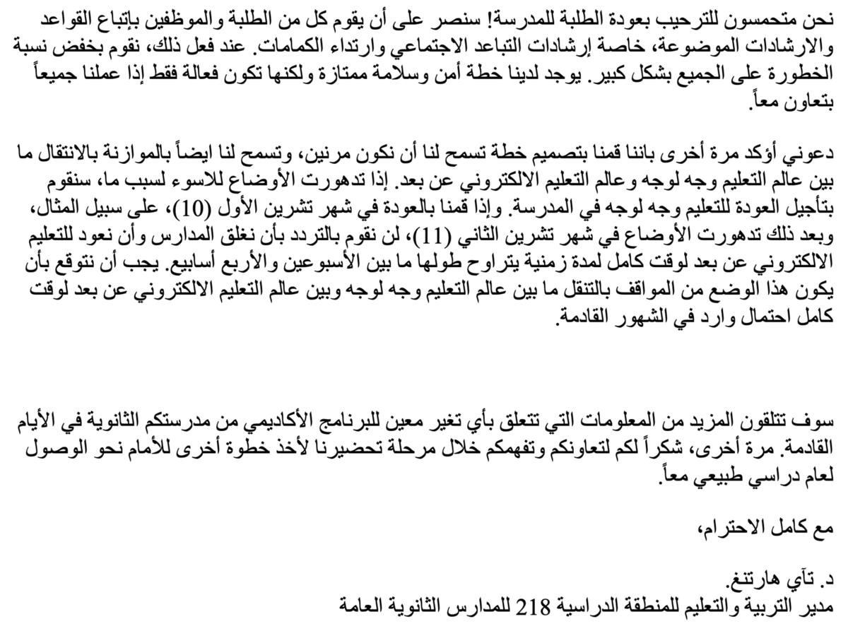 Superintendent Letter - Arabic