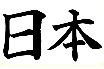 Japan in Japanese text