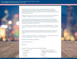 2019 年波莫納聯合學區地區控制和問責計劃(LCAP)調查