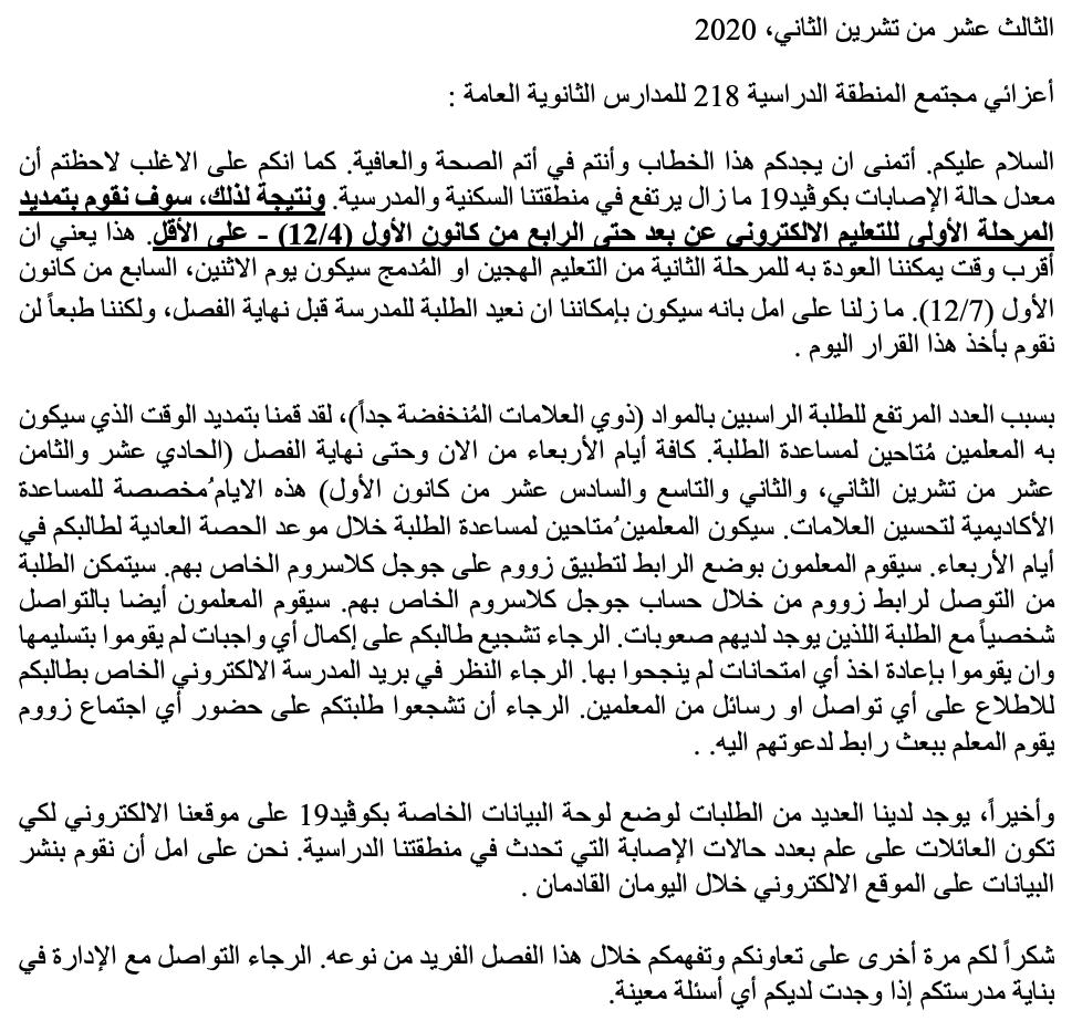 Parent Letter - Arabic