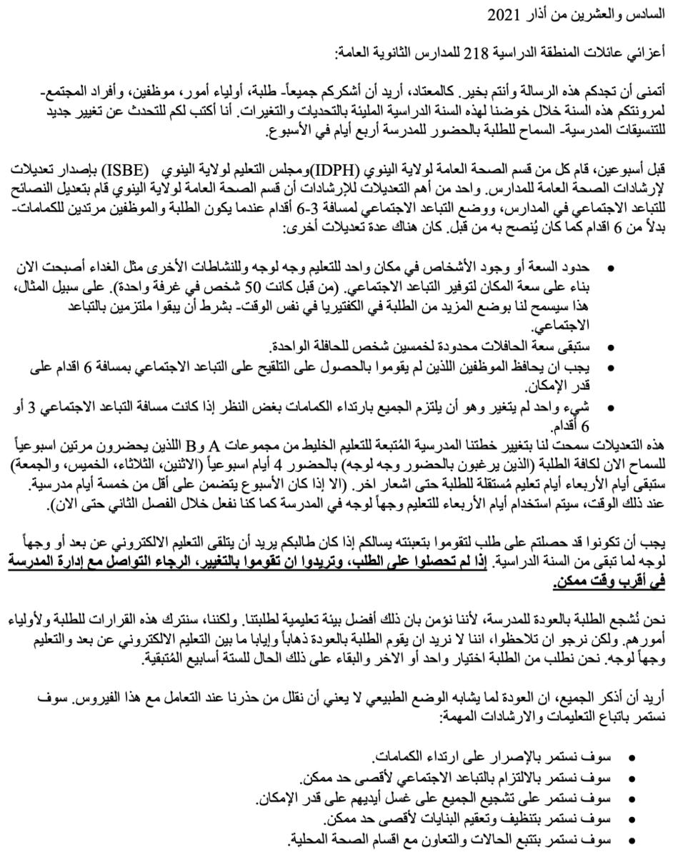 Parent Letter - Page 1