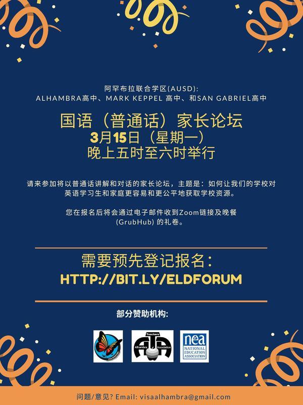 Mandarin ELD Parent Forum *Click Here to Pre-register* Featured Photo