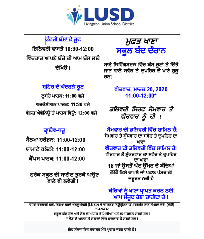 Emergency Feeding Flier Punjabi