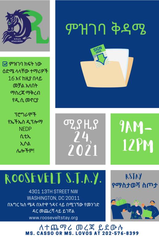 Amharic- Enrollment Saturday .png
