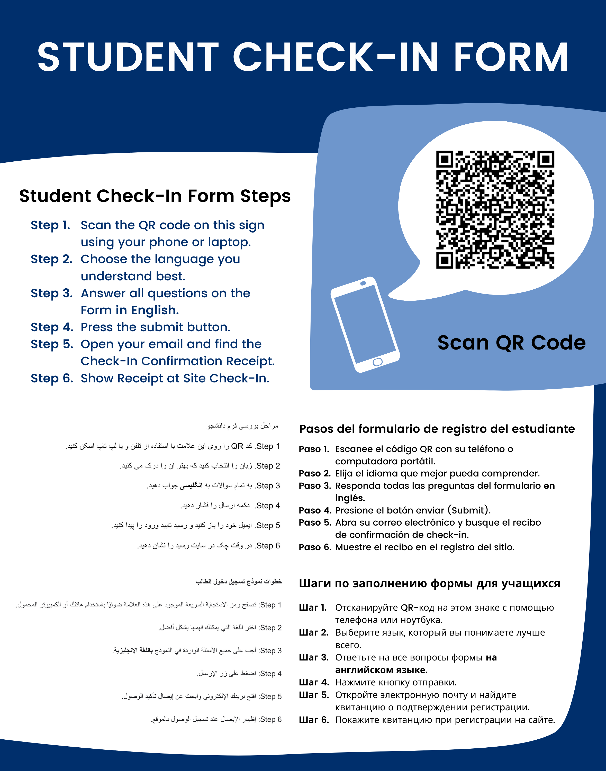 Student Check-in Instructions
