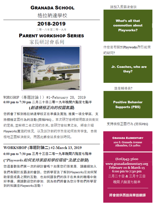 Parent Workshop-Chinese.PNG